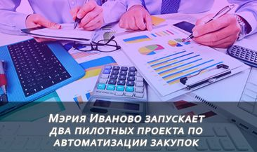 Мэрия Иваново запускает два пилотных проекта по автоматизации закупок