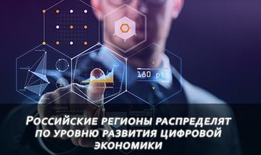 Российские регионы распределят по уровню развития цифровой экономики