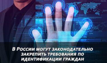 В России могут законодательно закрепить требования по идентификации граждан