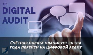 Счётная палата планирует за три года перейти на цифровой аудит