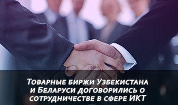 Товарные биржи Узбекистана и Беларуси договорились о сотрудничестве в сфере ИКТ