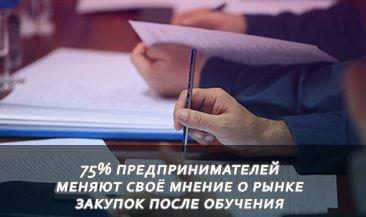75% предпринимателей меняют своё мнение о рынке закупок после обучения