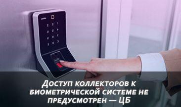 Доступ коллекторов к биометрической системе не предусмотрен — ЦБ