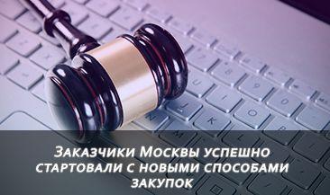 Заказчики Москвы успешно стартовали с новыми способами закупок