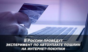 В России проведут эксперимент по автоуплате пошлин на интернет-покупки