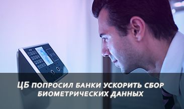 ЦБ попросил банки ускорить сбор биометрических данных