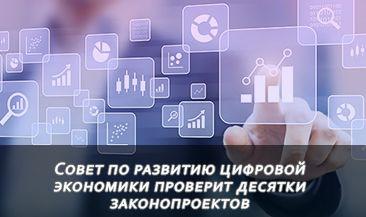 Совет по развитию цифровой экономики проверит десятки законопроектов