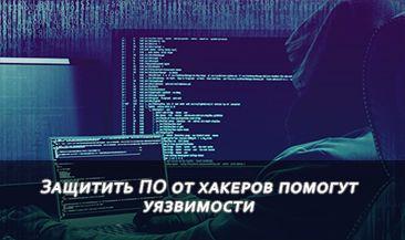 Защитить ПО от хакеров помогут уязвимости