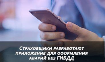 Страховщики разработают приложение для оформления аварий без ГИБДД.