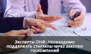 Эксперты ОНФ: Необходимо поддержать стартапы через закупки госкомпаний