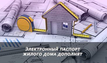 Электронный паспорт жилого дома дополнят