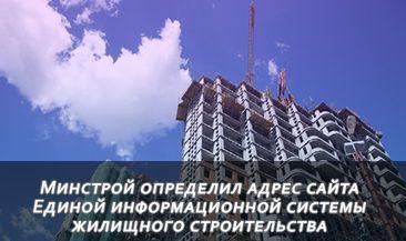 Минстрой определил адрес сайта Единой информационной системы жилищного строительства