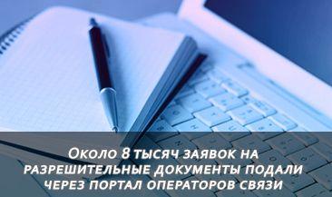 Около 8 тысяч заявок на разрешительные документы подали через портал операторов связи