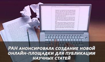 РАН анонсировала создание новой онлайн-площадки для публикации научных статей