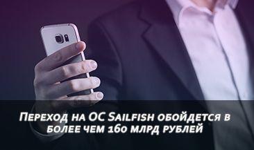 Переход на ОС Sailfish обойдется в более чем 160 млрд рублей
