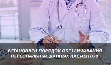 Установлен порядок обезличивания персональных данных пациентов