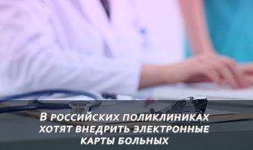 В российских поликлиниках хотят внедрить электронные карты больных
