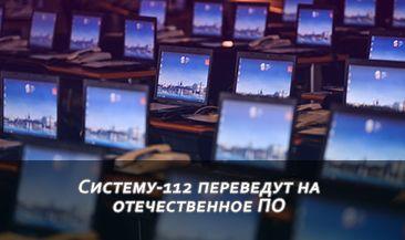 Систему-112 переведут на отечественное ПО