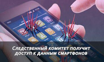 Следственный комитет получит доступ к данным смартфонов
