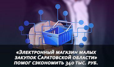 «Электронный магазин малых закупок Саратовской области» помог сэкономить 340 тыс. руб.
