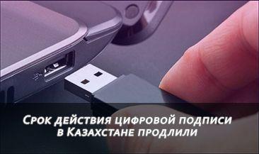 Срок действия цифровой подписи в Казахстане продлили