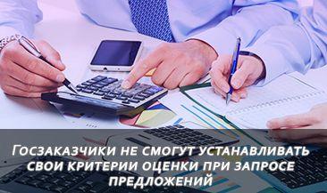 Госзаказчики не смогут устанавливать свои критерии оценки при запросе предложений