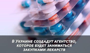 В Украине создадут агентство, которое будет заниматься закупками лекарств