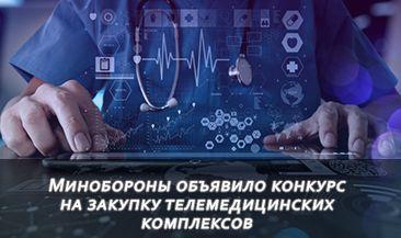 Минобороны объявило конкурс на закупку телемедицинских комплексов