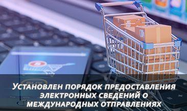 Установлен порядок предоставления таможенным органам электронных сведений о международных отправлениях