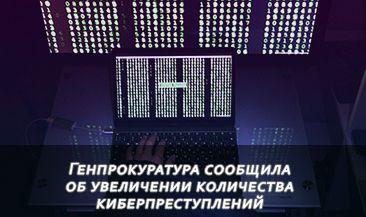 Генпрокуратура России сообщила об увеличении количества киберпреступлений