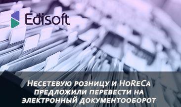 Несетевую розницу и HoReCa предложили перевести на электронный документооборот