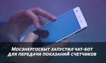 Мосэнергосбыт запустил чат-бот для передачи показаний счетчиков