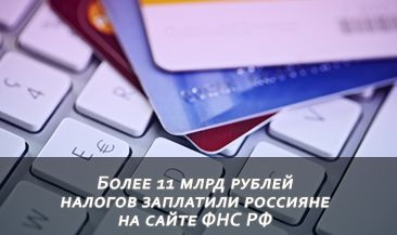 Более 11 млрд рублей налогов заплатили россияне на сайте ФНС РФ