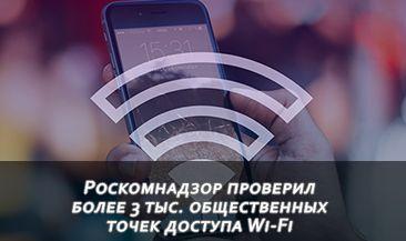 Роскомнадзор проверил более 3 тыс. общественных точек доступа Wi-Fi