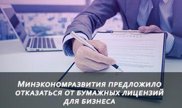 Минэкономразвития предложило отказаться от бумажных лицензий для бизнеса