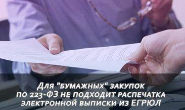 """Для """"бумажных"""" закупок по 223-ФЗ не подходит распечатка электронной выписки из ЕГРЮЛ"""