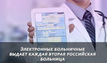 Электронные больничные выдает каждая вторая российская больница