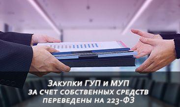 Закупки ГУП и МУП за счет собственных средств переведены на 223-ФЗ