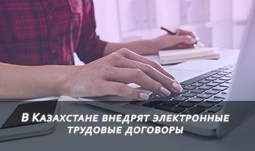 В Казахстане внедрят электронные трудовые договоры