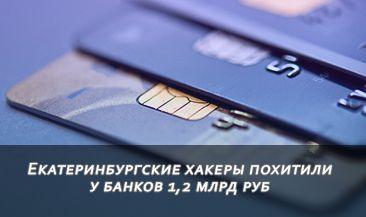 Екатеринбургские хакеры похитили у банков 1,2 млрд руб.