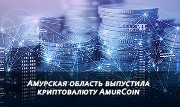 Амурская область выпустила криптовалюту AmurCoin