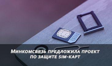 Минкомсвязь предложила проект по защите sim-карт