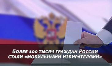Более 100 тысяч граждан России стали «мобильными избирателями»