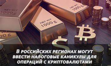 В российских регионах могут ввести налоговые каникулы для операций с криптовалютами