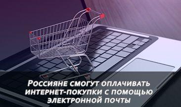 Россияне смогут оплачивать интернет-покупки с помощью электронной почты