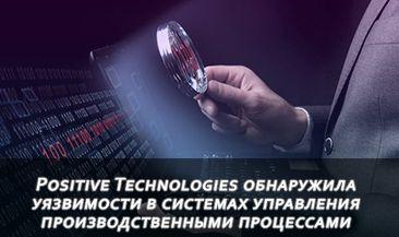 Positive Technologies обнаружила уязвимости в системах управления производственными процессами