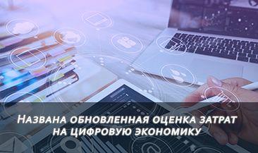 Названа обновленная оценка затрат на цифровую экономику