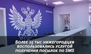 Более 25 тыс нижегородцев воспользовались услугой получения посылок по SMS