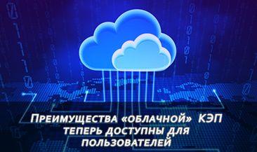 Преимущества «облачной» КЭП теперь доступны для пользователей