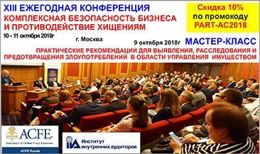 """XIII Ежегодная конференция """"Комплексная безопасность бизнеса и противодействие хищениям"""""""